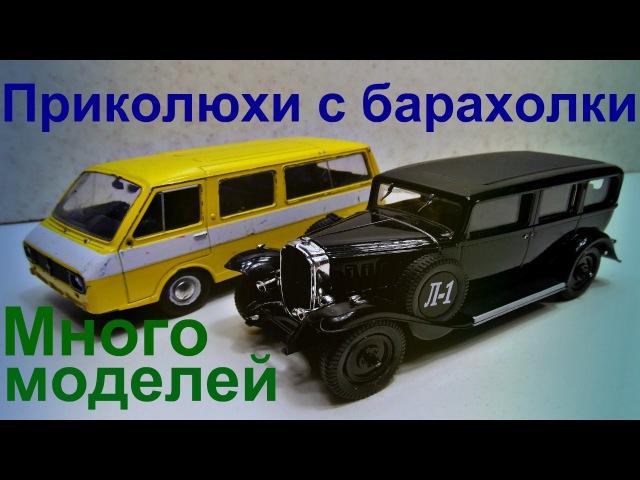 Машинки с барахолки от Сами с усами. Обзор моделей (24.12.16)