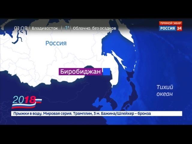 Новости на Россия 24 В Еврейской автономии за ходом голосования будут следить представители ОБСЕ