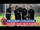 Crossbar challenge: Астик, Хас, Чал и Озил