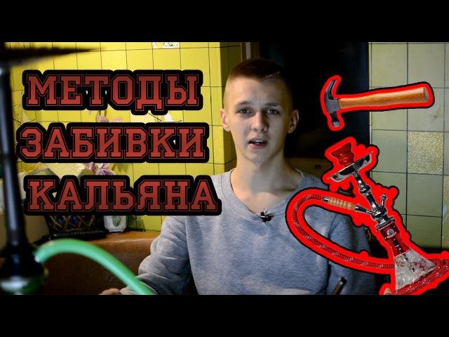 Методы забивки кальяна - Как забить чашу для кальяна