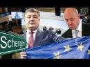 Безпека у світі асоціація з Шенгеном і російські тролі
