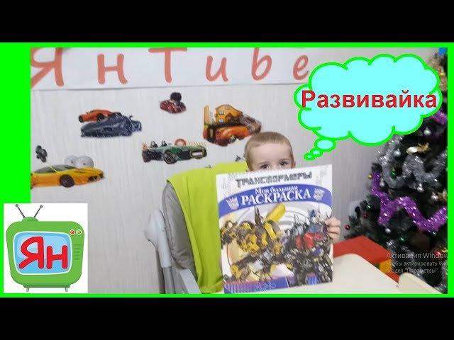 Раскраска Роботы Трансформеры Прайм🚙🤖🚕Развивающее видео от детского канал ...