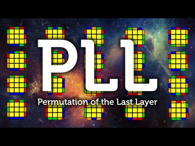 PLL | Метод Джессики Фридрих | Кубик Рубика 3х3