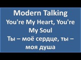 Modern Talking - You're My Heart, You're My Soul - текст, перевод, транскрипция