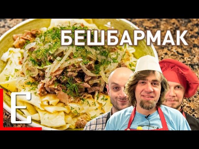 Бешбармак Дед Тото рецепт Едим ТВ