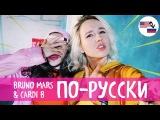 Клава транслейт / Finesse by Bruno Mars & Cardi B (Пародия на русском)