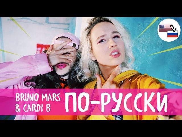 Клава транслейт feat. ДЖАРАХОВ / Finesse by Bruno Mars Cardi B (Пародия на русском)