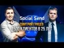 Открыл Бизнес Без Вложений и получил 1500 клиентов. Основатель SocialSend Дмитрий Грицев. Кейс.