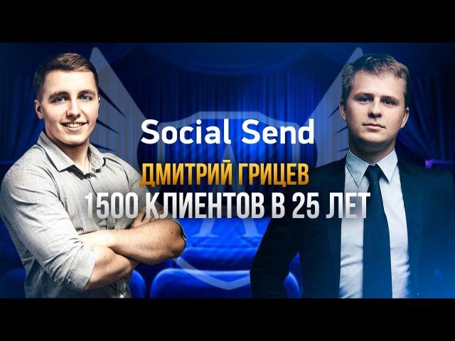 Открыл Бизнес Без Вложений и получил 1500 клиентов Основатель SocialSend Дмитрий Грицев Кейс