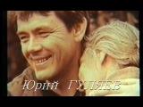 С. Вселюбский - Юрий Гуляев.  Желаю вам