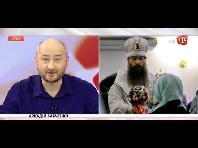 PRIME: Бабченко. Что у них там за поребриком? 16.02.18 (ATR Channel)