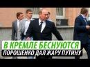 В Кремле беснуются. Порошенко дал жару Путину