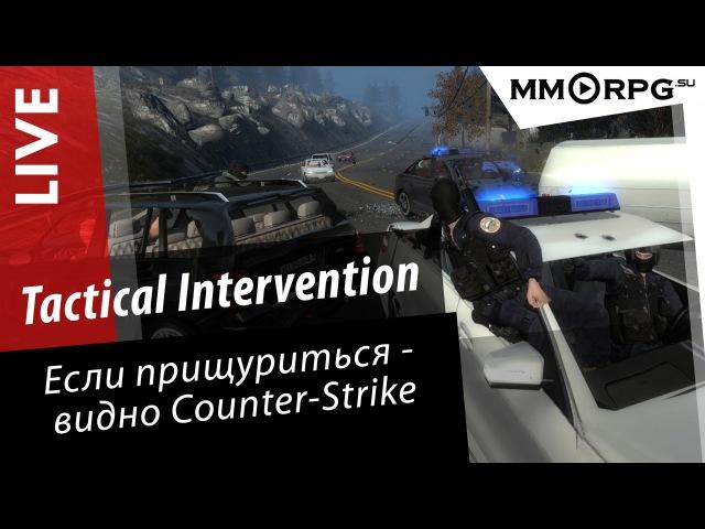 Tactical Intervention - если прищуриться видно CS via MMORPG.su