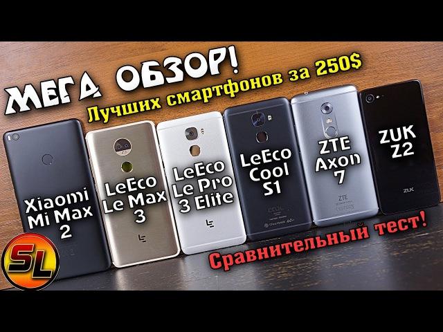 ТОП смартфонов за 250$! Xiaomi Mi Max 2 / LeEco Le Max 3 | Le Pro 3 | Cool S1 / ZTE Axon 7 | Zuk Z2