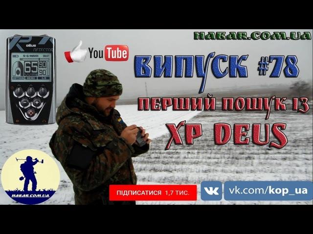 Випуск 78. XP DEUS, Перший пошук. В Пошуках Скарбів UA.