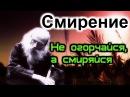 Смирение Не огорчайся а смиряйся Игумен Никон Воробьев