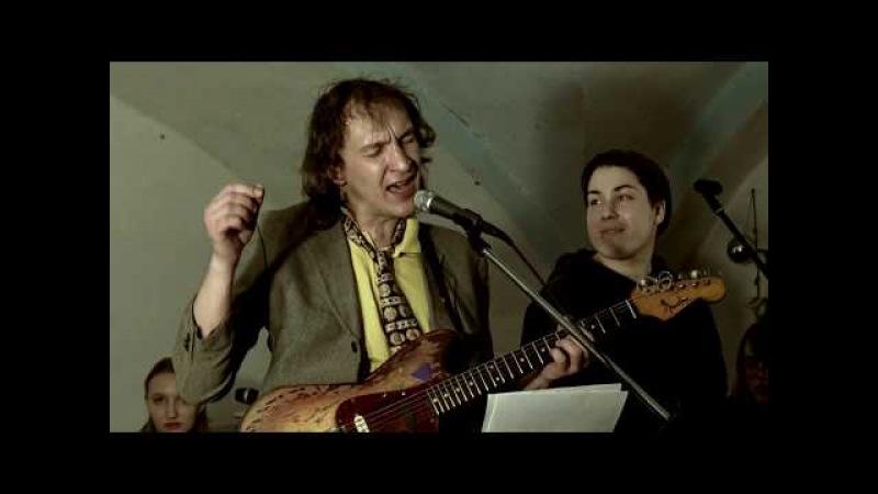 Небослов - Алхимик (live Арт'Эриа 18.02.18)