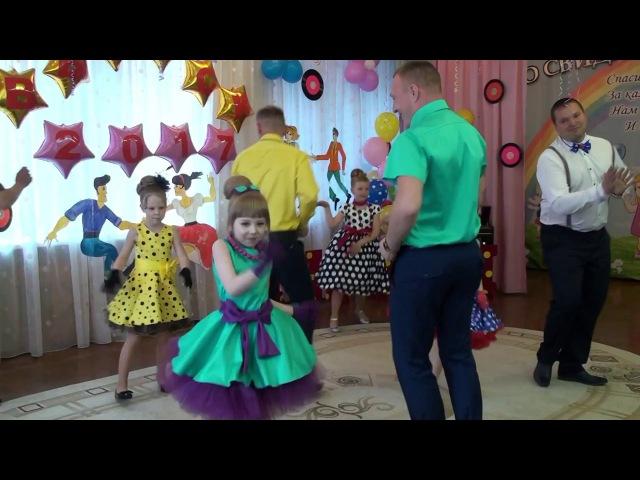 Лучший танец пап и дочек. Выпускной в дс №31 Жемчужинка.
