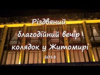 Благодійний вечір колядок у Житомирі 2018