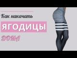 Екатерина Кононова - Качаем ягодицы дома. Интервальная тренировка для ягодиц (гантель)