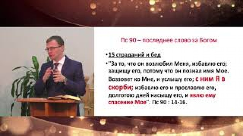 Проповедь: Евгений Скрипников (03.02.18.)