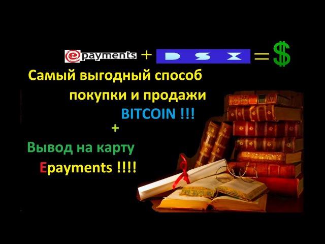 Самый выгодный способ покупки и продажи BITCOIN! Тандем DSX EPAYMENTS!!