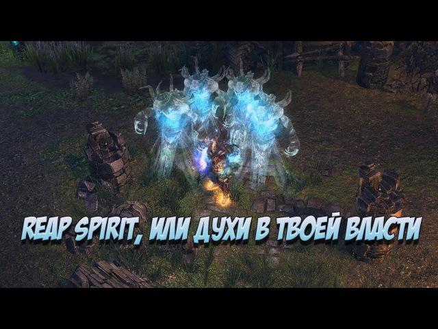 Spellbinder Reap Spirit, или духи в твоей власти