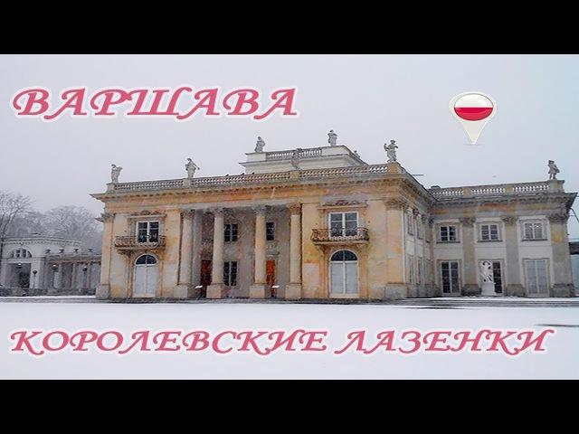 Парк и музей Королевские Лазенки концерт HIM в Варшаве, Польша. Part 2