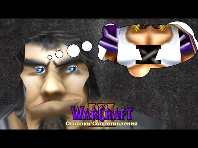 12 ДОЛГОЖДАННЫЙ ЭПИЗОД! Утро с Джайной Праудмур - Warcraft 3 Осколки Сопротивления
