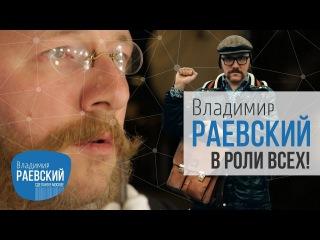 Сделан в Москве // Владимир Раевский в роли всех!
