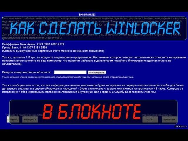 Как сделать Winlocker в блокноте? Легко!