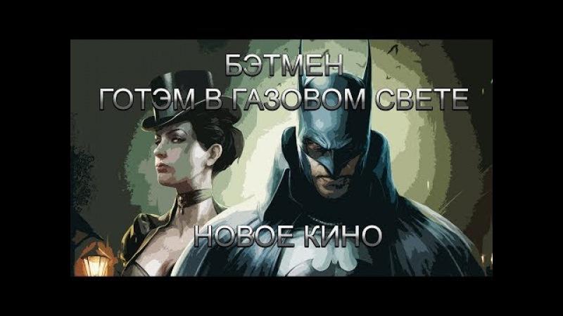 Бэтмен: Готэм в Газовом Свете (Новое Кино) - Сравнение с лучшими мультфильмами DC (Обзор)