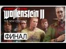 КОНЕЦ ИГРЫ СЕКРЕТНАЯ СЦЕНА ● Wolfenstein II The New Colossus PC/Uber Settings