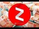 Как заработать деньги в Интернете без вложений. Яндекс.Дзен. До 100000 рублей в месяц