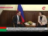 Дмитрий Медведев и Наталья Комарова встретились в столице Югры. Репортаж телеканала