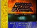Программа передач и заставка ТВ 6 23 07 1995
