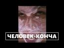 ЧЕЛОВЕК-КОНЧА