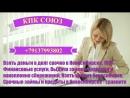 Быстрые займы в Новосибирске - Займи срочно 79130192929