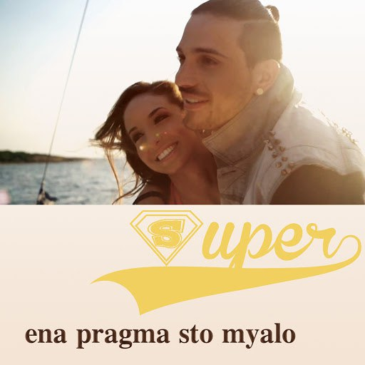 Super альбом Ena Pragma Sto Myalo