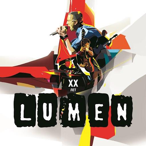 Lumen альбом XX лет. Избранное