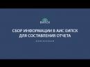 Видеолекция на тему «Сбор информации в АИС ЕИПСК для составления отчета»