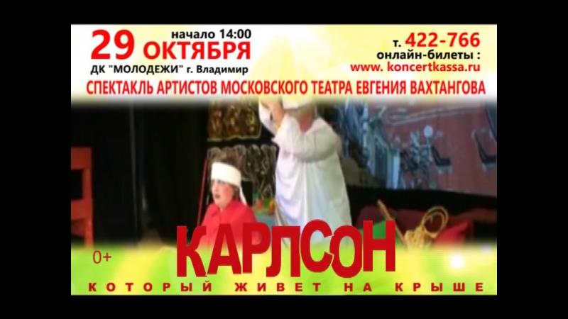 29 октября ДКМ КАРЛСОН КОТОРЫЙ ЖИВЕТ НА КРЫШЕ
