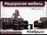 Магазин мебели с доставкой в Ноябрьск