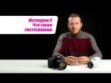 ФОТОУРОК 5: Что такое гистограмма