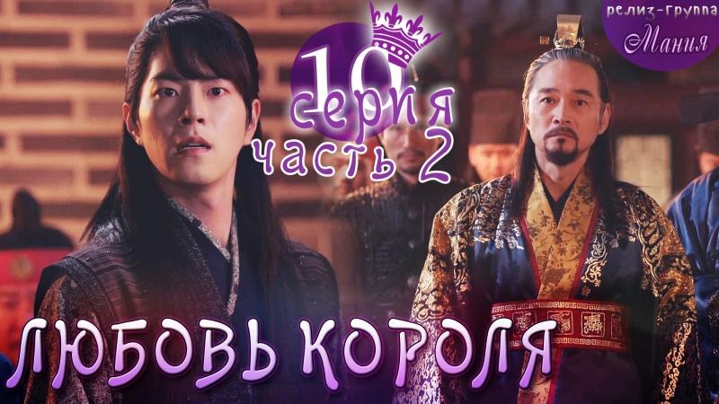 [Mania] 10.2/20 [720] Любовь короля / The King Loves