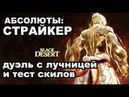 КЛОУНЫ-УБИЙЦЫ⚡Абсолюты на Страйкера⚡Тест скилов и пвп с лучницей в Black Desert MMORPG-ИГРЫ