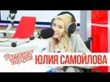 Юлия Самойлова в Утреннем шоу «Русские Перцы»