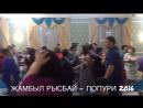 ЖАМБЫЛ РЫСБАЙ - ПОПУРРИ / ТОЙ / ТАРАЗ ТОЙ / АЛМАТЫ ТОЙ / КАЗАКША КЛИП