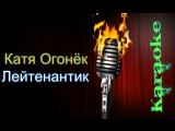 Катя Огонёк - Лейтенантик ( караоке )