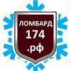 Ломбард174.рф